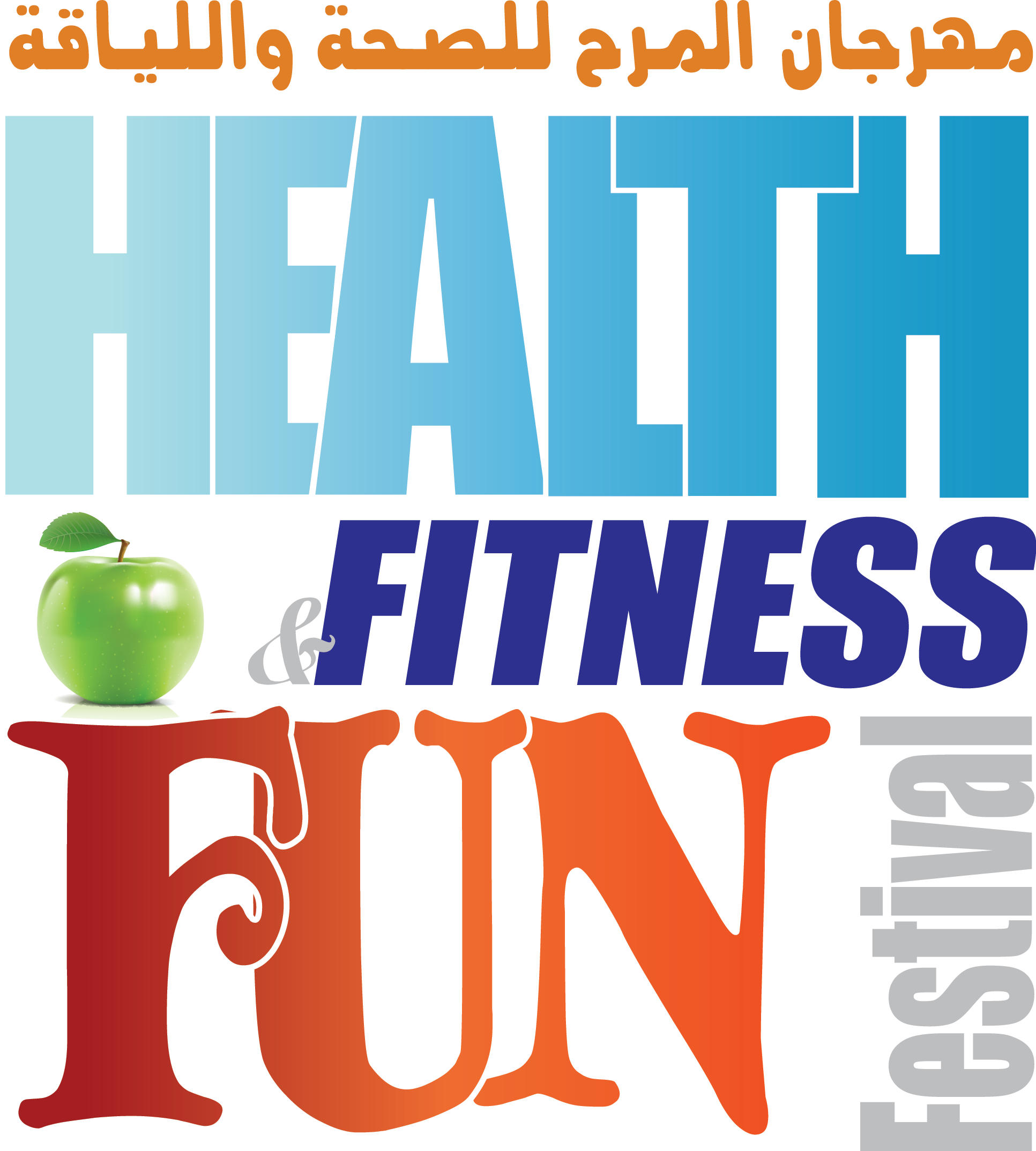 Health And Fitness: HEALTH AND FITNESS FUN FESTIVAL